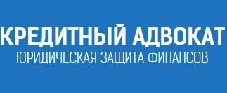 кредитный адвокат москва